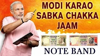 500 Aur 1000 Ka Note Hua Bandh  Modi Karao Sabka Chakka Jaam  New Notes Of 500, 1000 & 2000