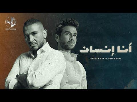 Duet Seif Magdy - Ahmed Saad - Ana Ensan  | دويتو سيف مجدي - أحمد سعد ' انا انسان '