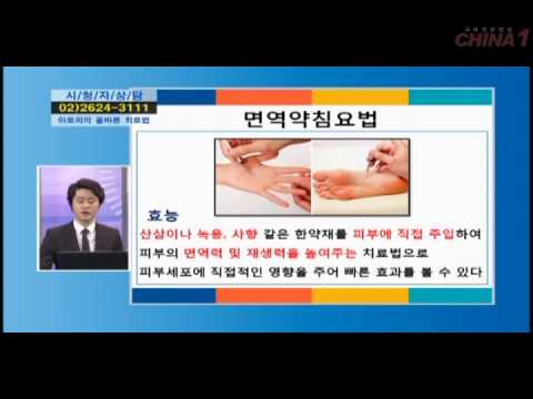 B0042007 TV Counseling 07cure of Atopy in Korean medicine