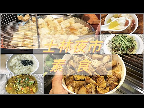 #士林美食 #士林夜市美食 #士林夜市素食 #葷素 #葷素共食 #夜市素食 素食者來台北士林夜市吃什麼?