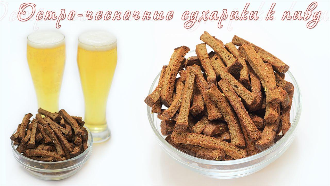 Сухарики с чесноком к пиву в домашних условиях рецепт