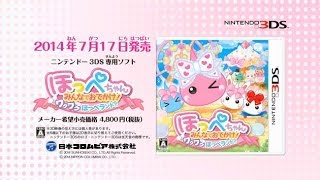 "Nintendo 3DS ""Hoppe-chan everyone's going out! Exciting Hoop Land !!"" Promotion · Vid"