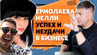 Ermolaeva Lashes.  Нелли Ермолаева бизнес интервью 2019