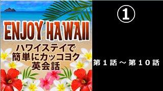 ハワイ旅行に必須の英会話①これだけ聞いておけば何とかなる。