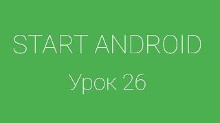 Урок 26 Как вызвать другое Activity из приложения через Action и Intent Filter |Уроки Android Studio