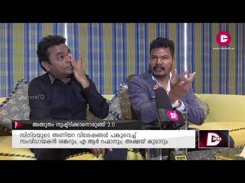 2.0 ROBO TEAM EXCLUSIVE INTERVIEW  | SPECIAL NEWS | CHANNEL D |