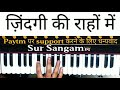 Download Zindagi Ki Rahon Mein Ranj O Gham K Male Hain #Harmonium  #Keyboard #Lesson #Piano MP3 song and Music Video