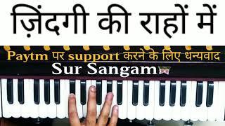 Zindagi Ki Rahon Mein Ranj O Gham K Male Hain #Harmonium  #Keyboard #Lesson #Piano