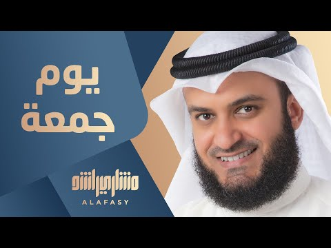 انشودة يوم جمعة مشارى راشد العفاسى
