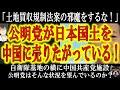 ■クマさんメインチャンネル登録はこちらhttps://www.youtube.com/channel/UCz5X9oXlFrMnZF3j58CDVgA■セカンドチャンネル「闇のクマさん緊急避難&実写版ch」はこちらhttps://www.youtube.com/channel/UC-gg…