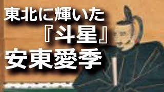 安東愛季 東北に輝いた『斗星』、内紛をおさめて安東氏の全盛時代を築く