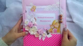 Личный блокнот для девочки лет 10-12