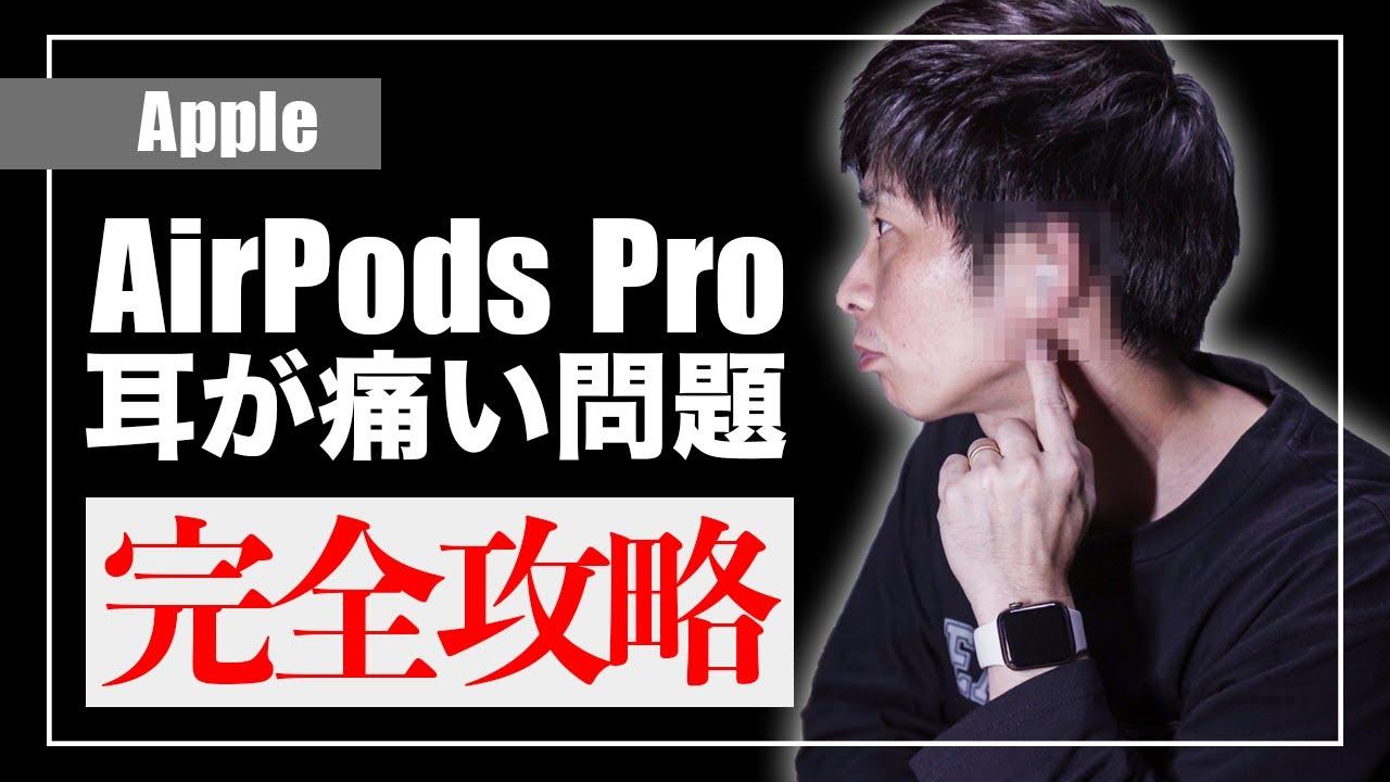 痛い 耳 Airpods pro