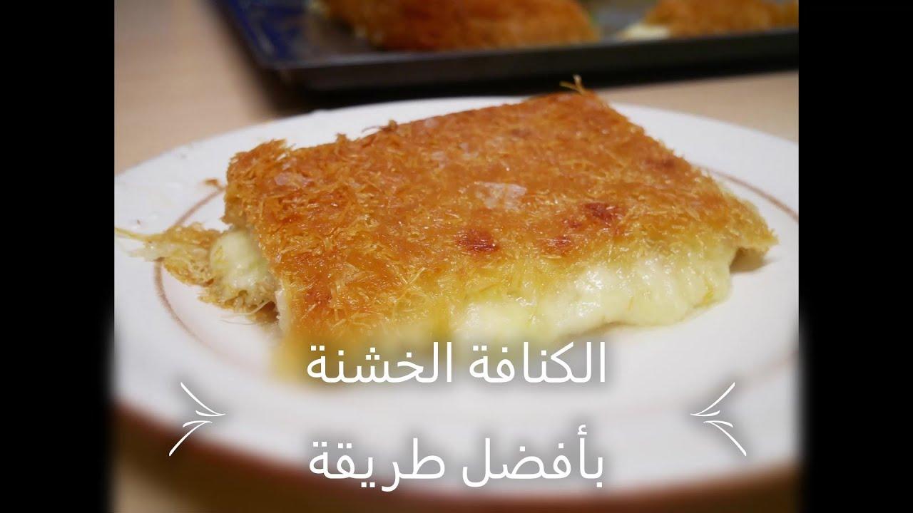أسهل وأفضل طريقة لعمل الكنافة بالجبنة في المانيا طريقة عمل الكنافة بالجبنة في المنزل Youtube
