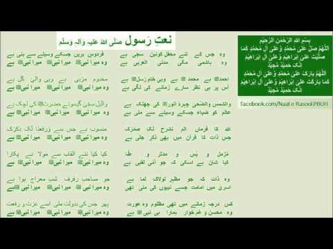 Woh mera Nabi(pbuh) mera Nabi(pbuh) hai میرا نبیﷺ Naat- Qari Ashan Mohsin - Urdu Lyrics