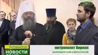 Открытие библиотечного центра в Екатеринбурге
