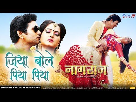 Jiya Bole Piya Piya   जिया बोले पिया पिया   Naagraaj नागराज   Bhojpuri Hit Song   #VIDEO SONG