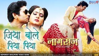 Jiya Bole Piya Piya | जिया बोले पिया पिया | Naagraaj नागराज | Bhojpuri Hit Song | #VIDEO SONG