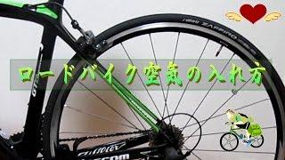 空気の入れ方|ロードバイク ・ クロスバイク|(仏式)
