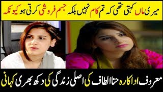Pakistani Actress Hina Altaf Interview - Tears While Talking About Her life