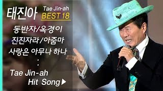 태진아 인기곡 모음  Tae Jin-ah BEST18 …