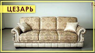 ДИВАН «Цезарь»  Обзор 3-х местного дивана от Пинскдрев в Москве