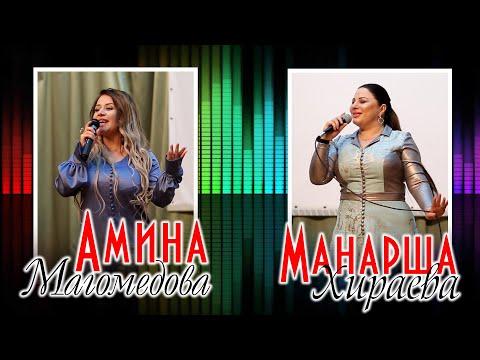 Манарша Хираева и Амина Магомедова - Хабиби (Habibi). Концерт в Шамилькале 2019г.