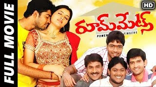 Roommates Telugu Full Length Movie || Allari Naresh, Navneet Kaur