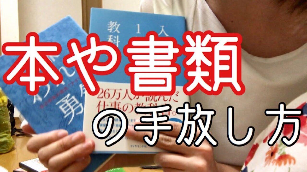 ゴミ屋敷の片付け②本と書類の整理術【ミニマリスト】 - YouTube