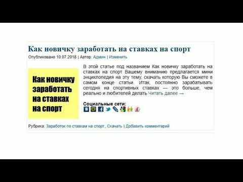 Как заработать на ставках на спорт новичку как заработать 1000 рублей в интернете без вложений за час