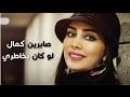 راشد الماجد وآمال ماهر - لو كان بخاطري Cover - Sabreen Kamal / صابرين كمال