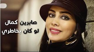 راشد الماجد وآمال ماهر لو كان بخاطري cover Sabreen Kamal / صابرين كمال