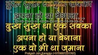 Dukh Sukh Tha Ek Sabka Demo Ghazal Karaoke Stanza-4, Scale-E HIndi Lyrics By Prakash Jain