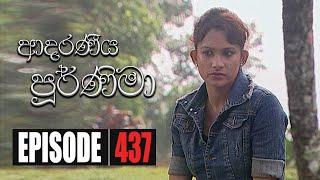 Adaraniya Purnima | Episode 437 11th March 2021 Thumbnail