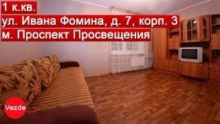 Посуточно 1 к.кв недалеко от м. Проспект Просвещения, ул. Ивана Фомина 7к3, www.vezdearenda.ru(, 2013-07-17T23:54:59.000Z)