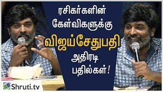 ரசிகர்களின் கேள்விகளை தெறிக்கவிட்ட Vijay Sethupathi ! | 96 Movie discussion forum | கூகை