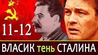 Власик тень Сталина 11-12 серия / Русские новинки фильмов 2017 #анонс Наше кино