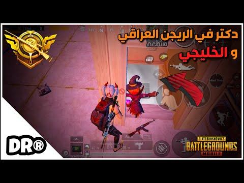 أقوى سيرڤرات العرب 🔥 ضد دكتر 😂 PUBG MOBILE