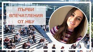 ПЪРВИ ДЕН в Нов Български Университет / ВЛОГ