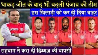 पंजाब की टीम में फिर बदलाव.. केकेआर के खिलाफ वापसी करेगा दिग्गज खिलाड़ी