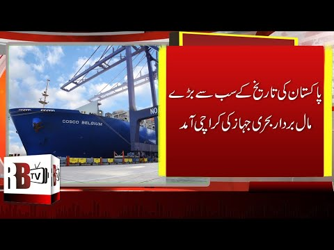 Biggest Container Ship Visited Karachi Port | Import Export
