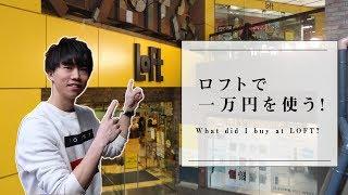 ロフトで一万円使い切るまで帰れません!