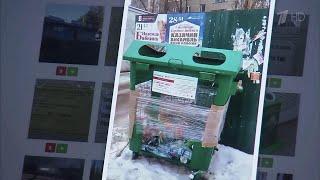 В Воронеже контролировать раздельный сбор мусора помогают жители.