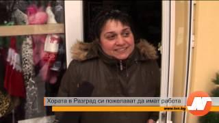 Хората в Разград си пожелават да имат работа
