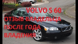 Вольво S60  Отзыв владельца после года владения
