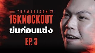twio4-ข่มก่อนแข่งคู่-3-perm-yarb-vs-redtail-16knockout-rap-is-now