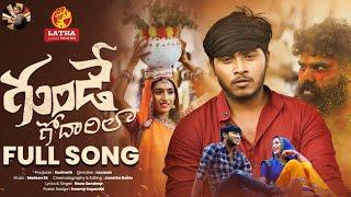 Gunde Godarila Love Failure Song 4K  Lucky Hema love failure songs   Laxman  Nava Sandeep  Madeen SK