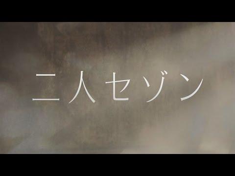 欅坂46/二人セゾン(PV・MV・歌詞・フル・メドレー)