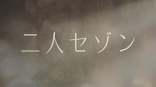 欅坂46 『二人セゾン』