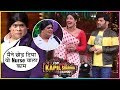 Kiku Sharda aka Bumper ANGRY On Kapil Sharma | Priyanka Chopra |The Kapil Sharma Show